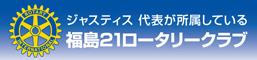 ふくしま21RC