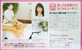 2013年2月6日発売 anan記事