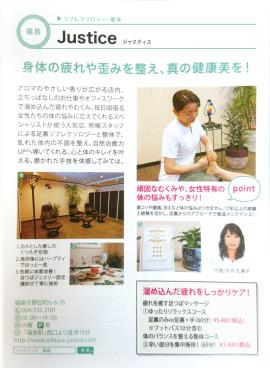 2016年2月12日発売 美人百花記事