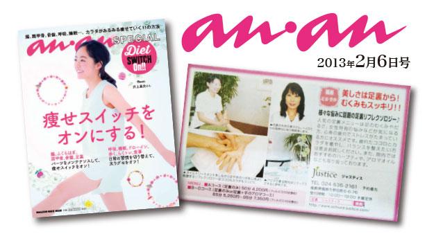 2013年2月6日発売 anan